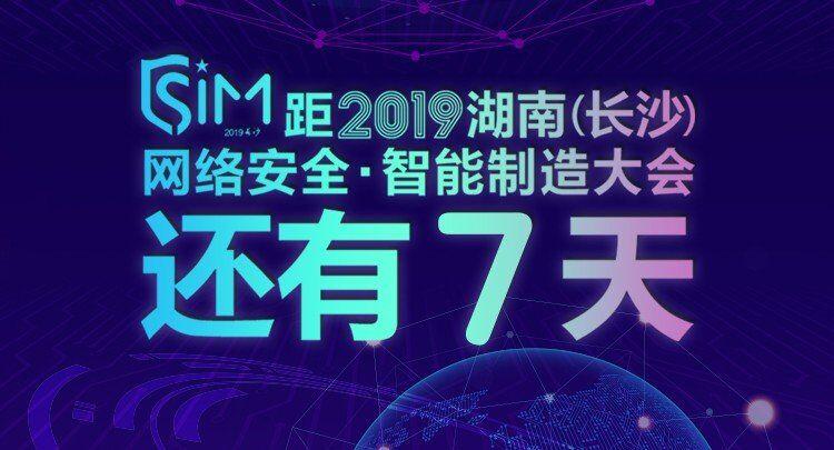 创新引领、智造未来 2019威尼斯人官网(长沙)网络安全·智能制造大会
