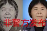 """""""梅姨""""身份与长相暂未查实!广东警方回应来了…"""