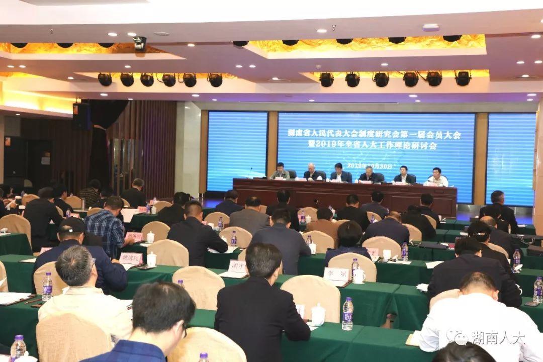 湖南省人民代表大会制度研究会成立