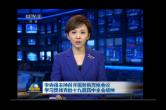 李克强主持召开国务院党组会议  学习贯彻党的十九届四中全会精神