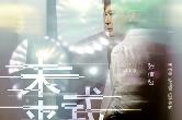 时光不停音乐不止 张信哲演唱会上海站正式开票
