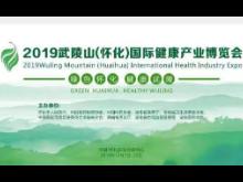 一图速解2019武陵山(怀化)国际健康产业博览会