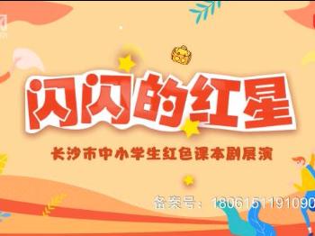 """""""闪闪的红星""""课本剧展演⑬:梅花魂"""