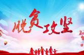 祁阳:陈小平到肖家镇检查指导精准扶贫工作