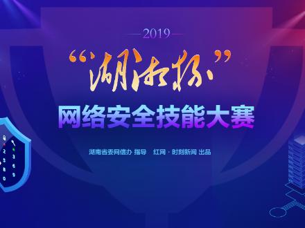 """全程回放丨2019""""湖湘杯""""网络安全技能大赛"""