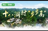 """同心·时刻⑤丨十八洞村""""步步高"""""""