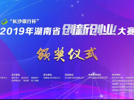 """全程回顾丨""""长沙银行杯""""2019湖南省创新创业大赛颁奖仪式"""