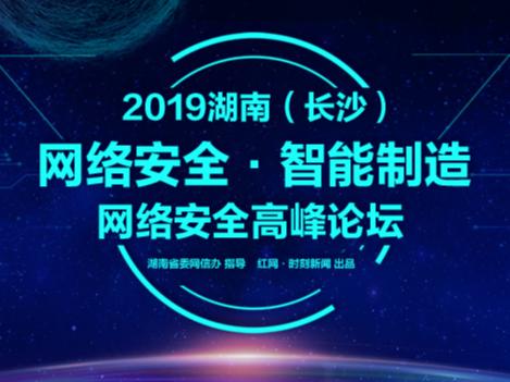 全程回顾丨2019湖南(长沙)网络安全·智能制造大会网络安全高峰论坛