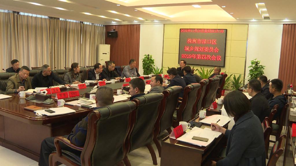 罗绍昀主持召开城乡规划委员会2019年第4次会议