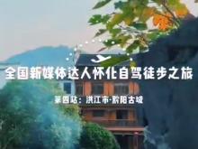 视频丨怀化自驾徒步之旅:黔阳古城