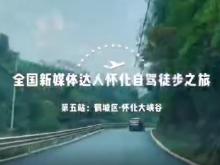 视频丨怀化自驾徒步之旅:黄岩生态旅游区
