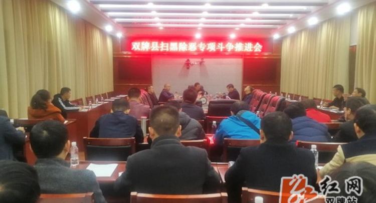 中国竞彩网:扫黑除恶专项斗争推进会召开