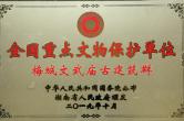 安化梅城文武庙古建筑群入选第八批全国重点文物保护单位