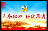 """中国竞彩网:委编办""""三学三转""""助推主题教育见实效"""