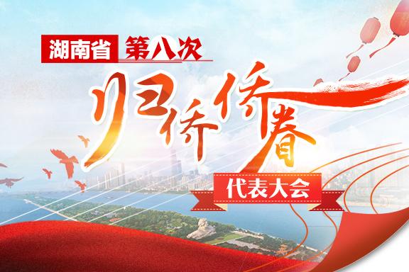 专题|湖南省第八次归侨侨眷代表大会