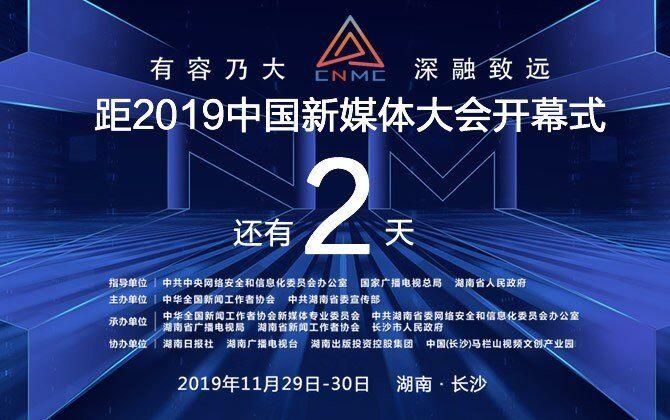 專題丨2019中國新媒體大會