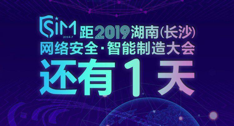創新引領、智造未來 2019湖南(長沙)網絡安全·智能制造大會