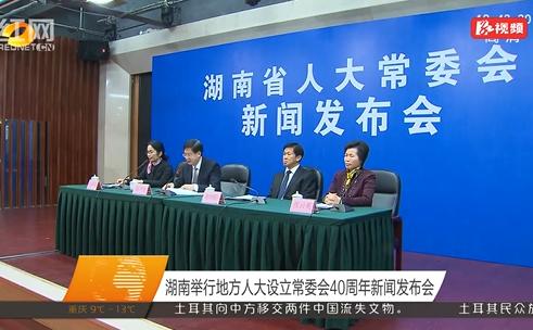 湖南举行地方人大设立常委会40年发布会