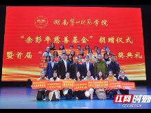 """湖南一师范30名学生获""""余彭年奖学金"""""""