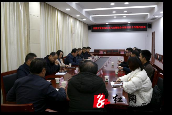 保靖县现代农贸综合市场项目合作签约仪式举行