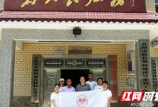 不忘初心 牢记使命丨湖南第一师范学院:开展社会实践 铸魂育人