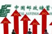 邮储银行A股发行获投资者踊跃认购 认购规模超万亿