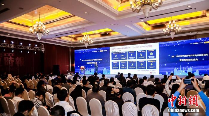 2019年华夏房地产投融资高峰论坛现场。