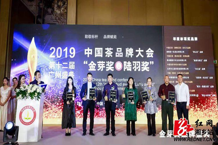 """""""湘乡水府茶"""" 荣获第十二届中国茶品牌""""金芽奖"""""""