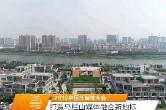 2019中国新媒体大会 打造马栏山媒体融合新地标
