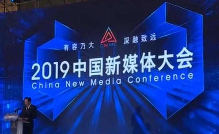 视频丨2019中国新媒体大会今晨在长沙开幕