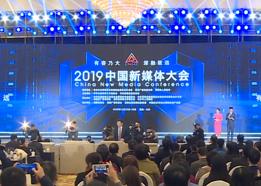 2019中国新媒体大会在长沙开幕