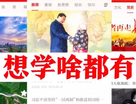 """刘汉俊:让""""学习强国""""成为人民群众爱用、好用、常用的学习帮手"""