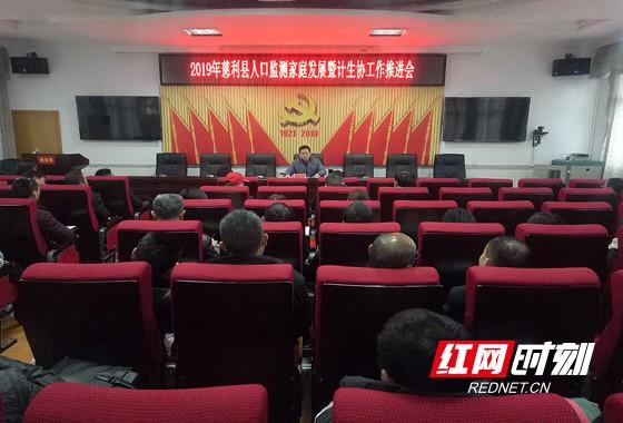 张家界人口_张家界:慈利县召开人口监测家庭发展工作推进会