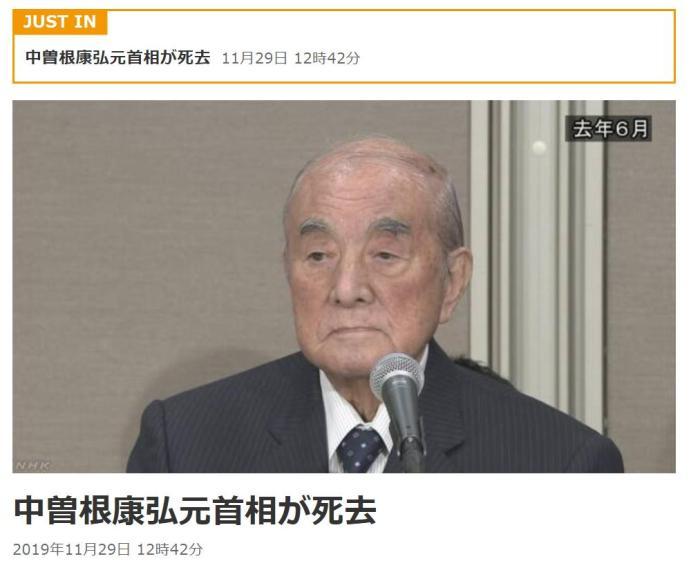日媒:日本前宰衡中曾根康弘去世,享年101岁