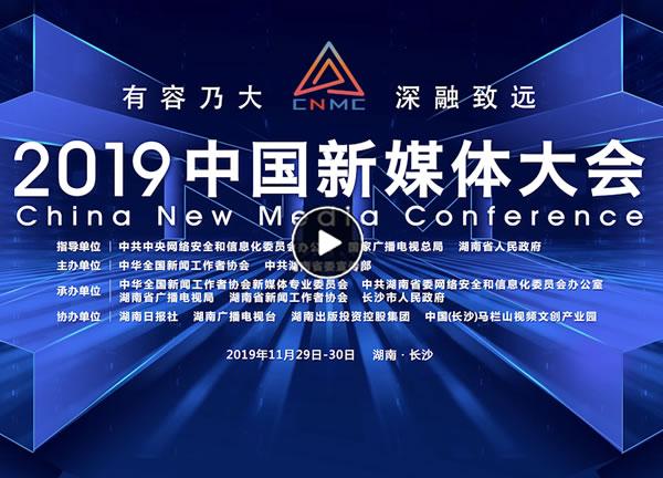 视频丨2019中国新媒体大会总宣传片