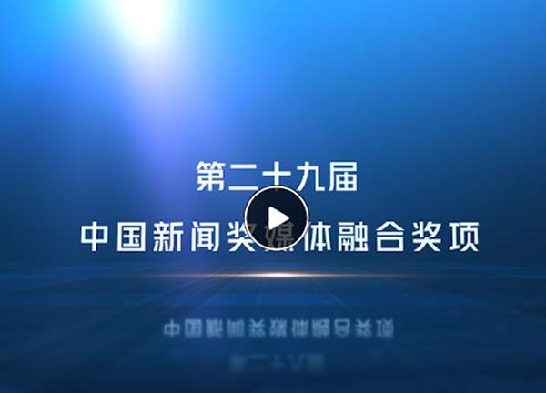 视频丨第二十九届中国新闻奖媒体融合奖项