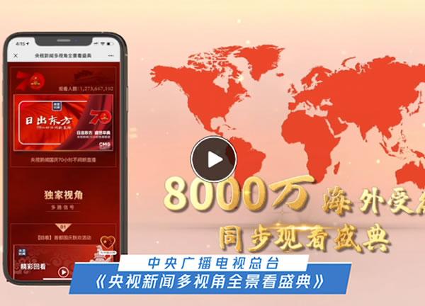 视频丨70周年案例宣传片