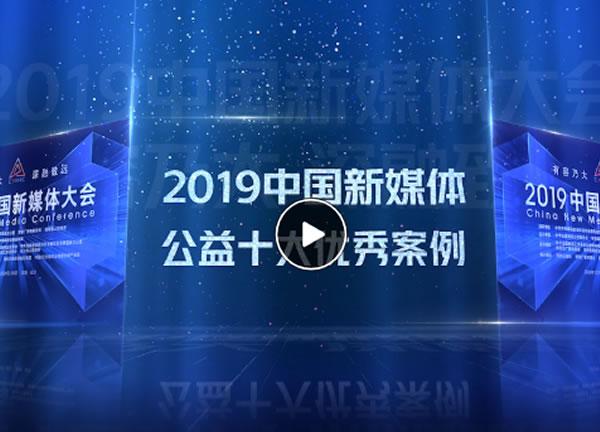 视频丨2019中国新媒体公益十大优秀案例