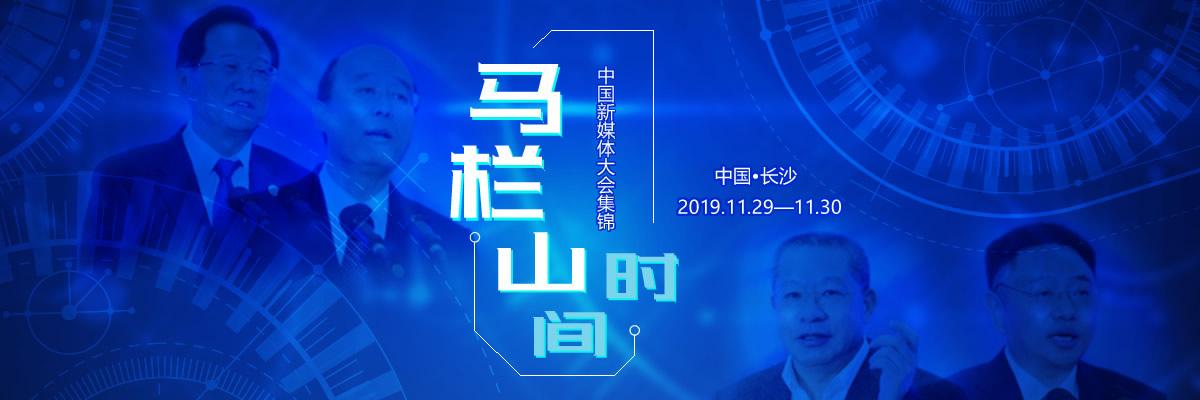 专题丨马栏山时间——中国新媒体大会集锦