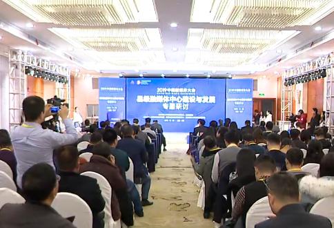 """全程回顾丨2019中国新媒体大会——""""县级融媒体中心建设与发展专题研讨""""(下)"""