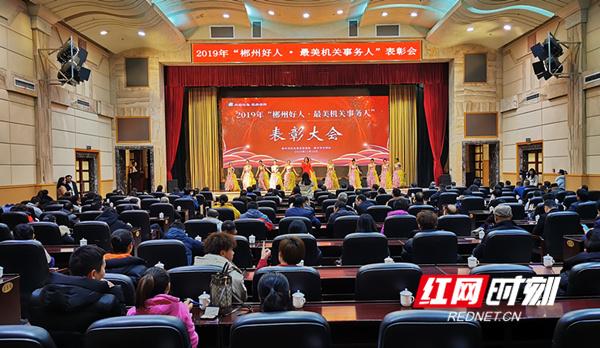 郴州:10名最美机关事务人获表彰