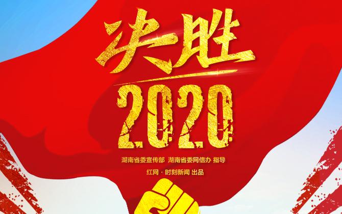 专题丨决胜2020