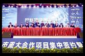 30个重大产业项目集中签约 总投资额达224.1亿元