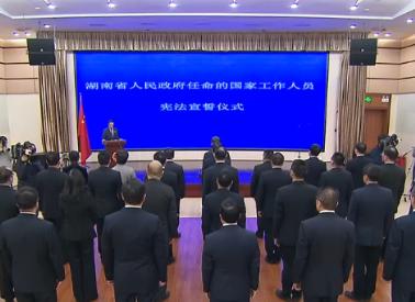 29名省政府任命的国家工作人员向宪法宣誓 许达哲监誓