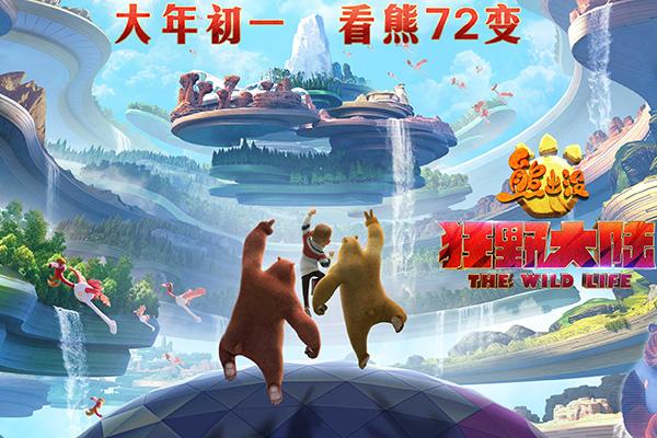 """《熊出没·狂野大陆》首曝""""超级变变变""""版预告"""