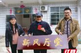 宁乡:为不办寿宴老人送牌匾