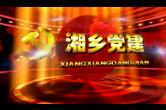 《湘乡党建》第138期 《做中国好网民》