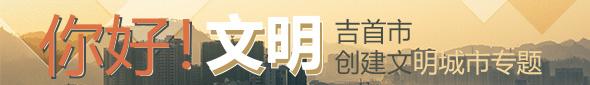 创建文明城市专题