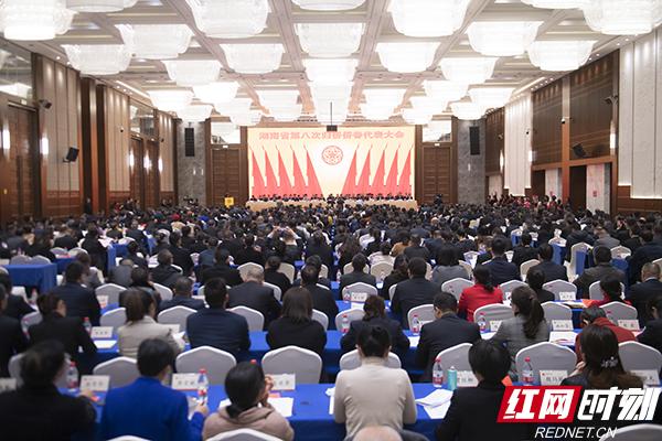 湖南省第八次归侨侨眷代表大会开幕