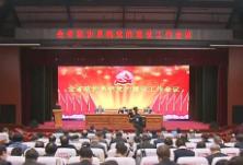 全省政协系统党的建设工作会议召开 李微微出席